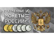 Буклет под разменные монеты России 2018 г. (на 4 шт.)