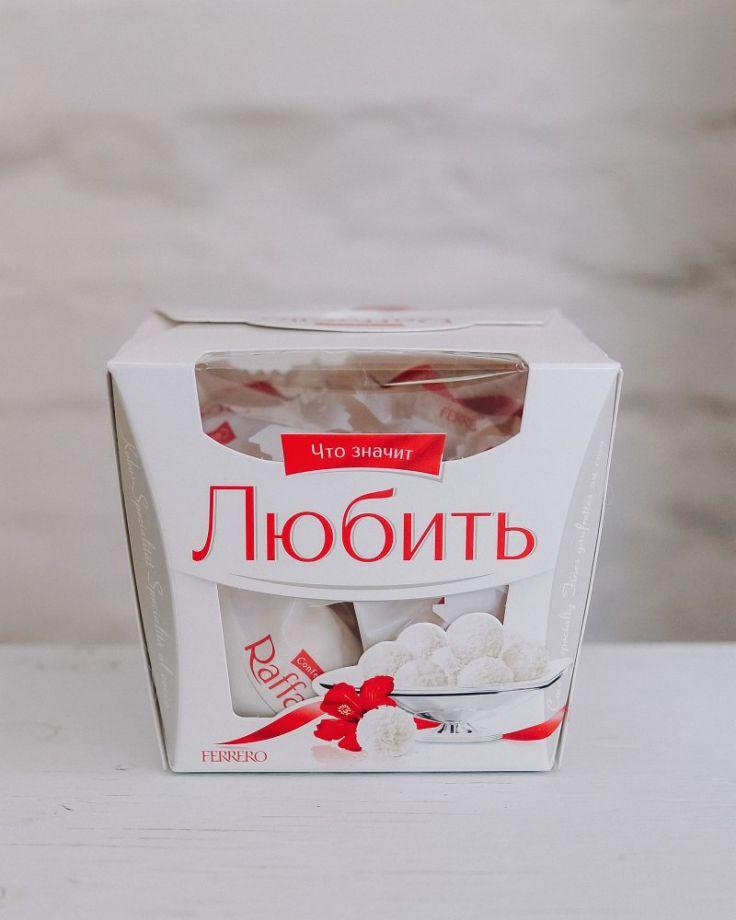 """Конфеты к цветам """"Рафаэлло"""", 150гр"""