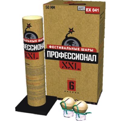 """Фестивальные шары """"Профессионал XXL"""" 6 залпов"""