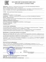 Тави Энерджи сертификат