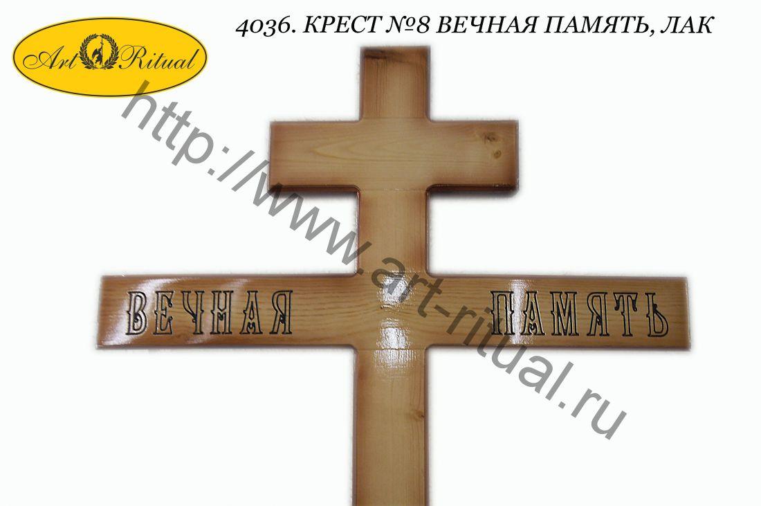 4036. Крест №8 Вечная память, лак