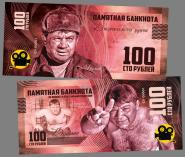 100 РУБЛЕЙ ПАМЯТНАЯ СУВЕНИРНАЯ КУПЮРА - Евгений Леонов — Джентельмены удачи (ДОЦЕНТ)