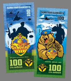 100 РУБЛЕЙ ПАМЯТНАЯ СУВЕНИРНАЯ КУПЮРА - ВДВ (Воздушно-десантные войска)