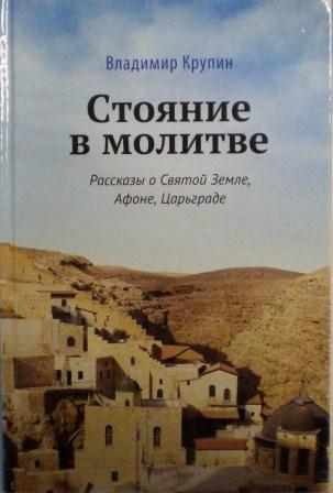 Стояние в молитве: рассказы о Святой Земле, Афоне, Царьграде