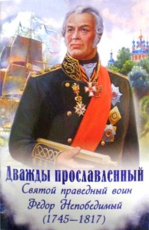 Дважды прославленный: святой праведный воин Федор Непобедимый (1745-1817)
